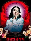 abosszuasszonya-poszter