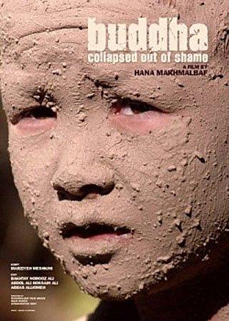 Buddha elsüllyedt szégyenében, film plakát