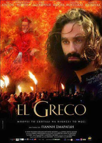 El Greko, mozi poszter