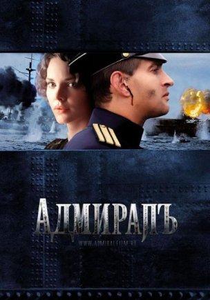 Az admirális mozi poszter